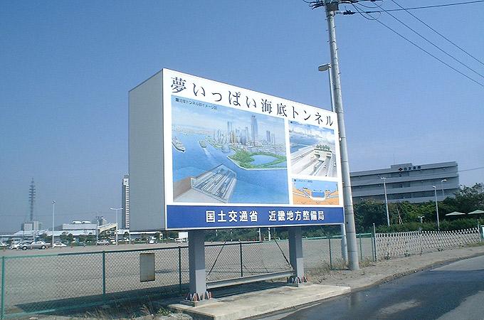 大阪港夢洲トンネル,トレンチ浚渫工事